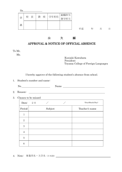 公 欠 願 APPROVAL & NOTICE OF OFFICIAL ABSENCE