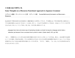 Some Thoughts on a Discourse-Functional Approach to Japanese