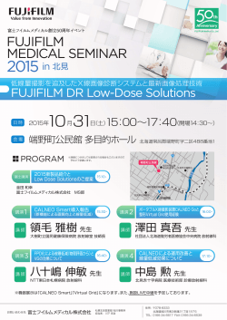 FUJIFILM MEDICAL SEMINAR 2015 in 北見 ご案内状