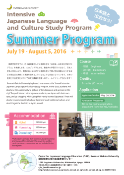 Japanese_Summer program_2016.ai