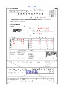 板橋 区 委任 状 ダウンロード