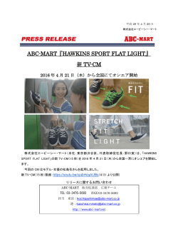 ABC-MART『HAWKINS SPORT FLAT LIGHT』 新 TV-CM
