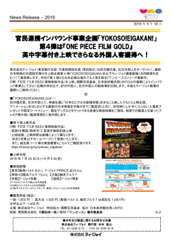 第4弾は『ONE PIECE FILM GOLD』