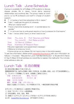 Lunch Talk June Schedule Lunch Talk 6 月の開催