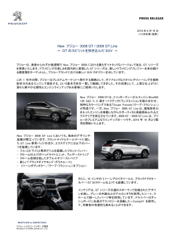 New プジョー 3008 GT / 3008 GT Line ~ GT のスピリットを吹き込んだ