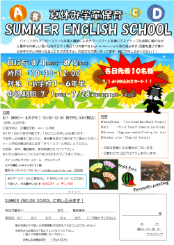 SUMMER ENGLISH SCHOOL に申し込みます!
