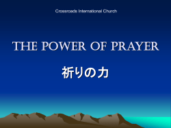 Lessons from the English Prayer Group 英語の祈り会