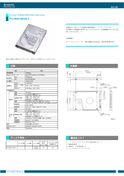PC-HDD100GS-2