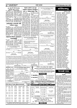 06-July-2016Tuesday Page 2 .pmd