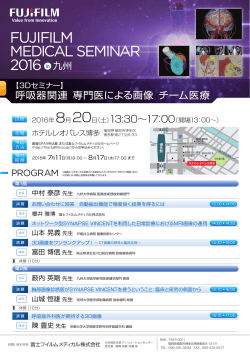 「FUJIFILM MEDICAL SEMINAR 2016 in 九州(8/20)」案内状