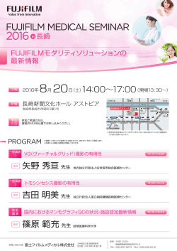 「FUJIFILM MEDICAL SEMINAR 2016 in 長崎(8/20)」ご案内状