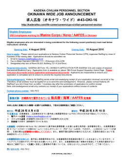 OKINAWA WIDE JOB ANNOUNCEMENT 求人広告