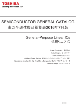 SEMICONDUCTOR GENERAL CATALOG