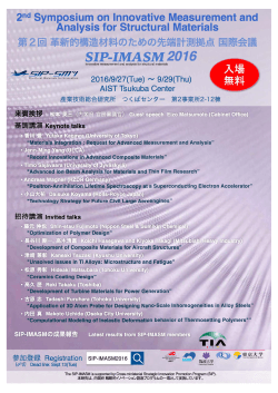 入場 無料 2nd Symposium on Innovative Measurement and Analysis
