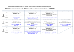 2016 International Course for Health Sciences Summer