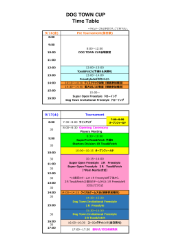 DTCups_2016_timetable
