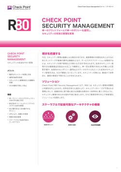 R80 Security Management Datasheet