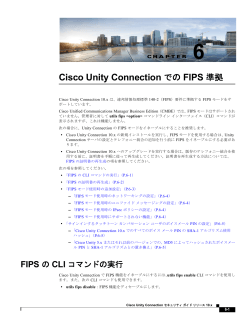 Cisco Unity Connection での FIPS 準拠