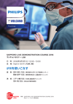 Luncheon Seminar8[PDF: 535KB] - Sapporo Live Demonstration