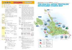 THE 33rd ALL JAPAN TRIATHLON MIYAKOJIMA