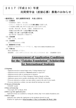 "Announcement of Application Conditions for the ""Takaku Foundation"""