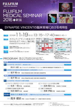 「FUJIFILM MEDICAL SEMINAR 2016 in 新潟(11/19)」ご案内状