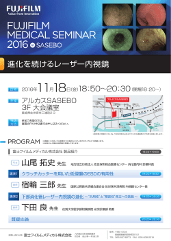 「FUJIFILM MEDICAL SEMINAR 2016 in SASEBO(11/18)」ご案内状