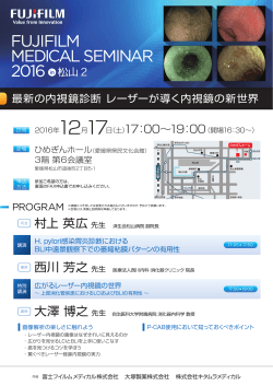 「FUJIFILM MEDICAL SEMINAR 2016 in 松山(12/17)」ご案内
