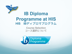 IB Diploma Programme at HIS - Hiroshima International School