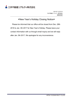 New Year`s Holiday Closing Notice