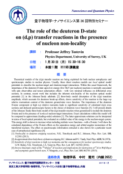 (d,p) transfer reactions in the presence of nucleon