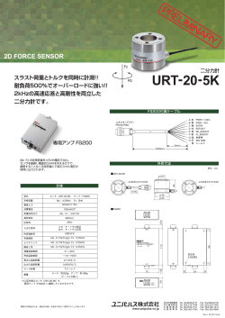 2D FORCE SENSOR URT-2
