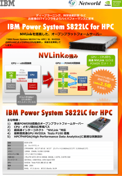 IBM Power System S822LC for HPC